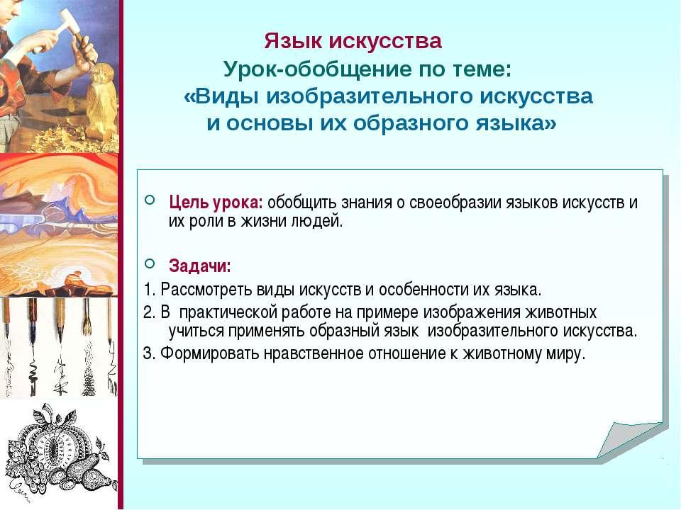 Цель урока: обобщить знания о своеобразии языков искусств и их роли в жизни л...