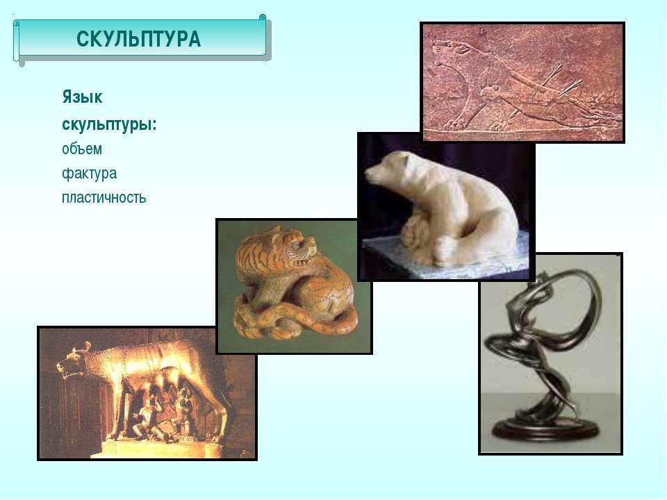 Язык скульптуры: объем фактура пластичность СКУЛЬПТУРА