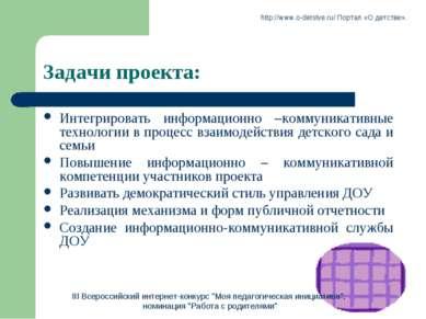 Задачи проекта: Интегрировать информационно –коммуникативные технологии в про...