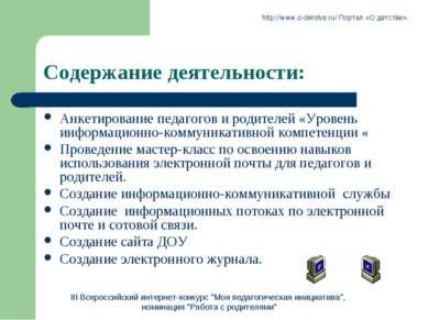 Содержание деятельности: Анкетирование педагогов и родителей «Уровень информа...