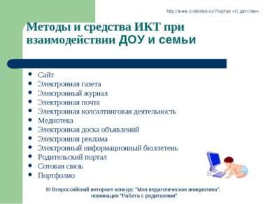 Методы и средства ИКТ при взаимодействии ДОУ и семьи Сайт Электронная газета ...