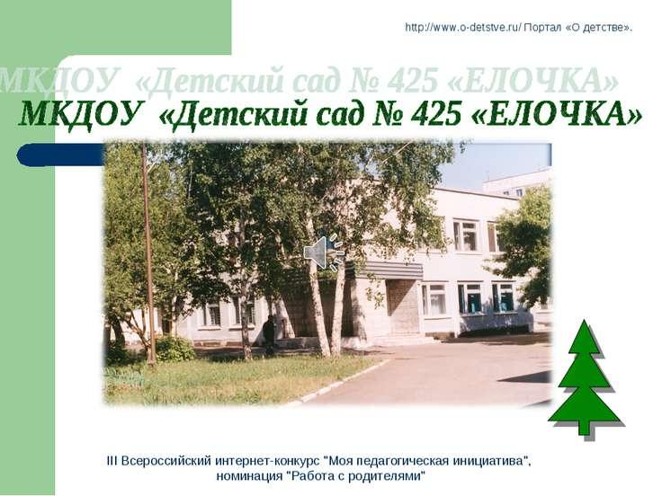 """III Всероссийский интернет-конкурс """"Моя педагогическая инициатива"""", номинация..."""
