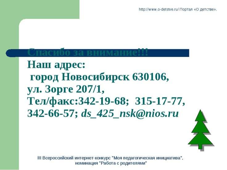 Спасибо за внимание!!! Наш адрес: город Новосибирск 630106, ул. Зорге 207/1, ...