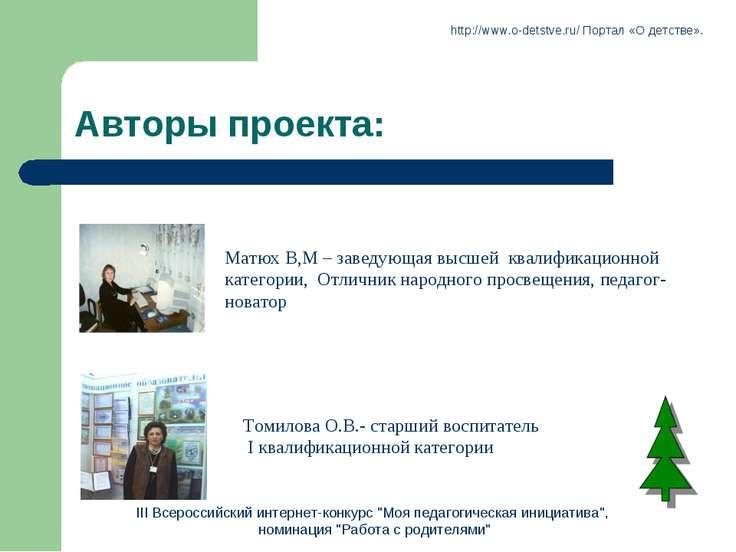 Авторы проекта: Матюх В,М – заведующая высшей квалификационной категории, Отл...