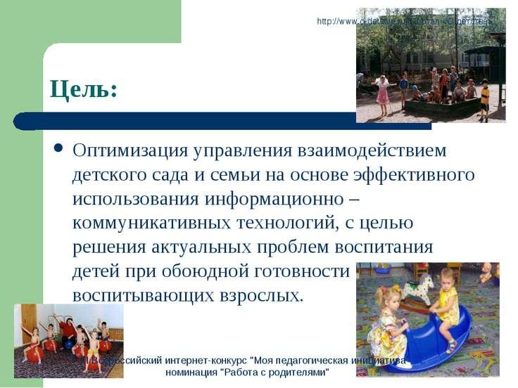 Цель: Оптимизация управления взаимодействием детского сада и семьи на основе ...