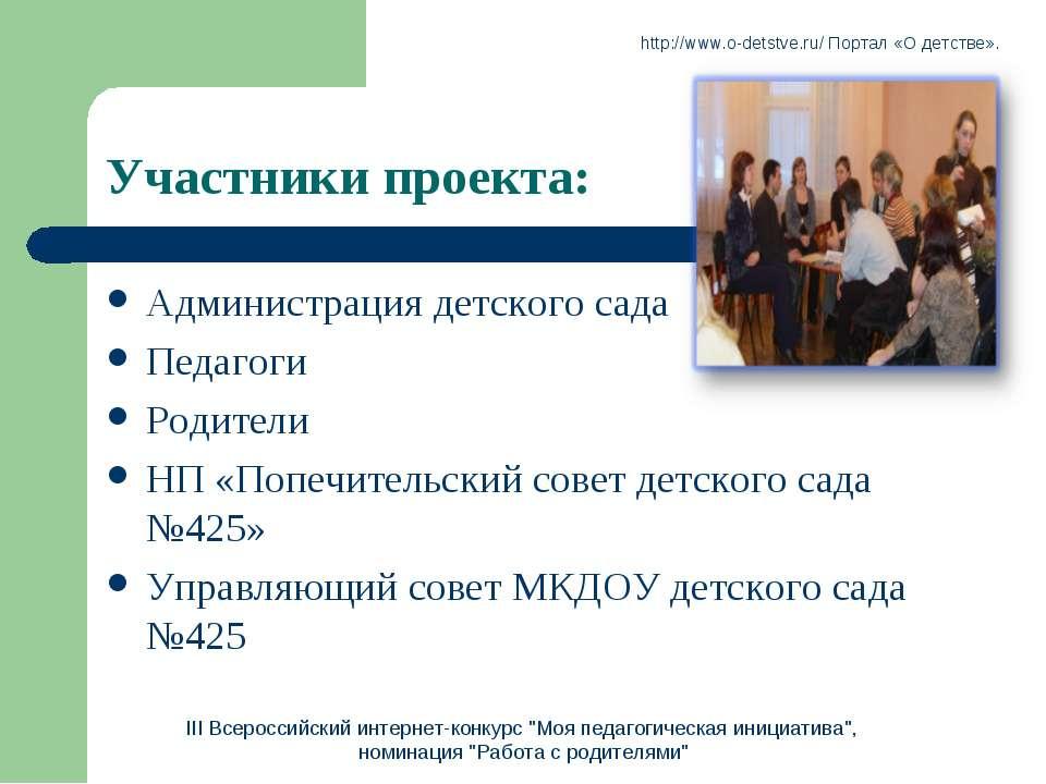Участники проекта: Администрация детского сада Педагоги Родители НП «Попечите...