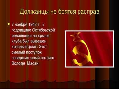 Должанцы не боятся расправ 7 ноября 1942 г. к годовщине Октябрьской революции...