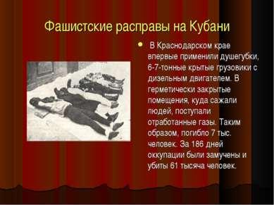 Фашистские расправы на Кубани В Краснодарском крае впервые применили душегубк...
