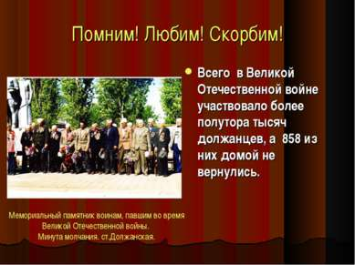Помним! Любим! Скорбим! Всего в Великой Отечественной войне участвовало более...