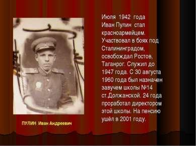 Июля 1942 года Иван Пулин стал красноармейцем. Участвовал в боях под Сталинин...