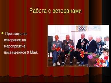 Работа с ветеранами Приглашение ветеранов на мероприятие, посвящённое 9 Мая.