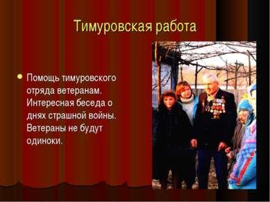 Тимуровская работа Помощь тимуровского отряда ветеранам. Интересная беседа о ...