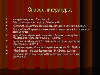 Список литературы: Материалы музея ст. Должанской. Сбор материала у жителей с...
