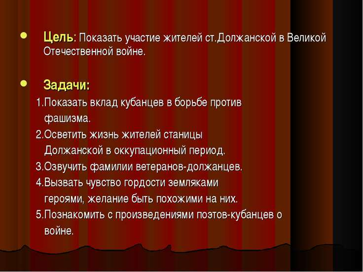 Цель: Показать участие жителей ст.Должанской в Великой Отечественной войне. З...