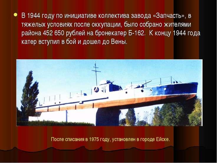 В 1944 году по инициативе коллектива завода «Запчасть», в тяжелых условиях по...