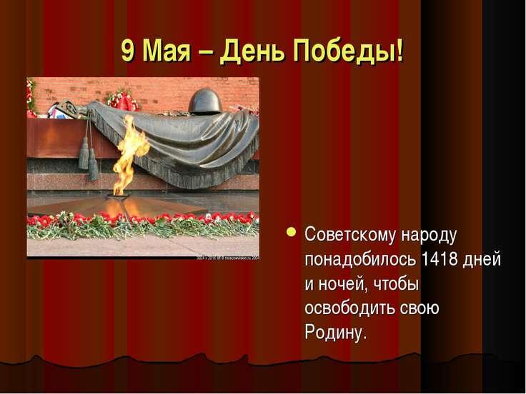 9 Мая – День Победы! Советскому народу понадобилось 1418 дней и ночей, чтобы ...