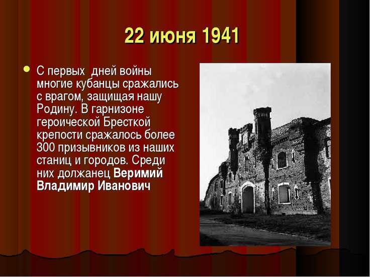 22 июня 1941 С первых дней войны многие кубанцы сражались с врагом, защищая н...