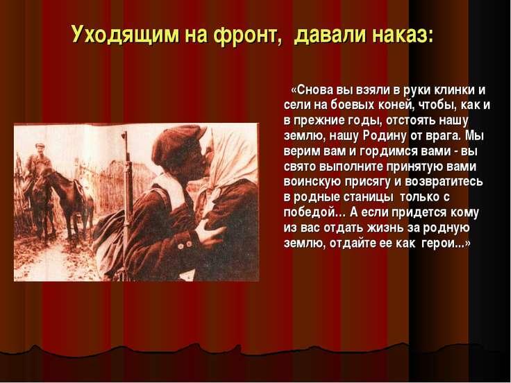 Уходящим на фронт, давали наказ: «Снова вы взяли в руки клинки и сели на боев...