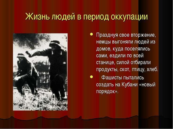 Жизнь людей в период оккупации Празднуя свое вторжение, немцы выгоняли людей ...
