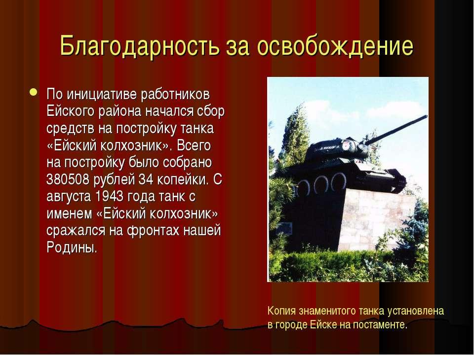 Благодарность за освобождение По инициативе работников Ейского района начался...