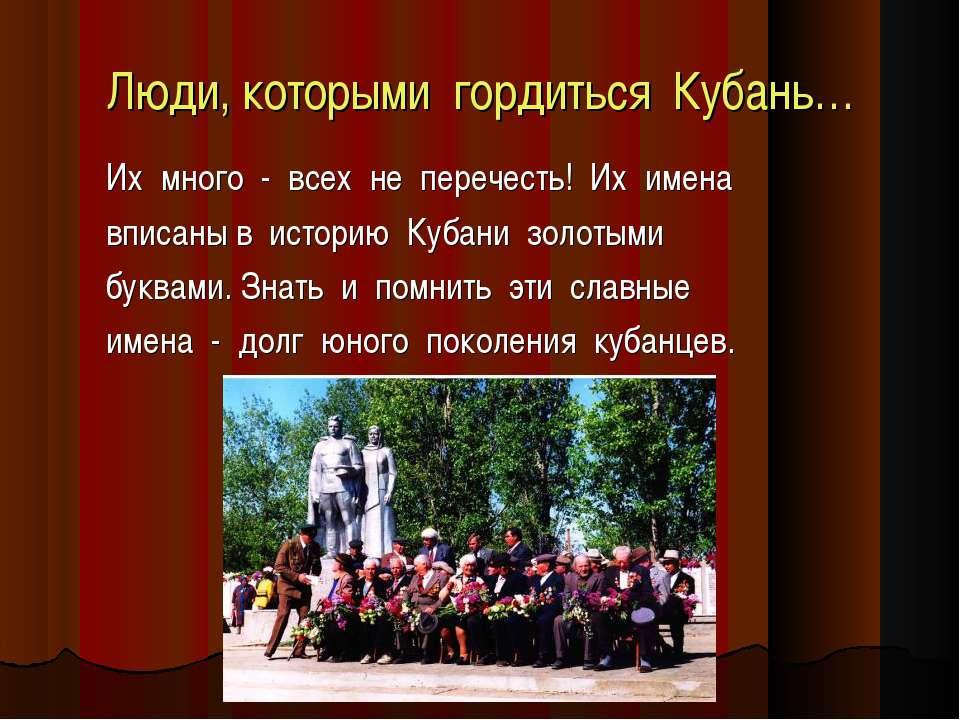 Люди, которыми гордиться Кубань… Их много - всех не перечесть! Их имена вписа...