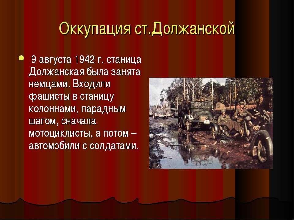 Оккупация ст.Должанской 9 августа 1942 г. станица Должанская была занята немц...