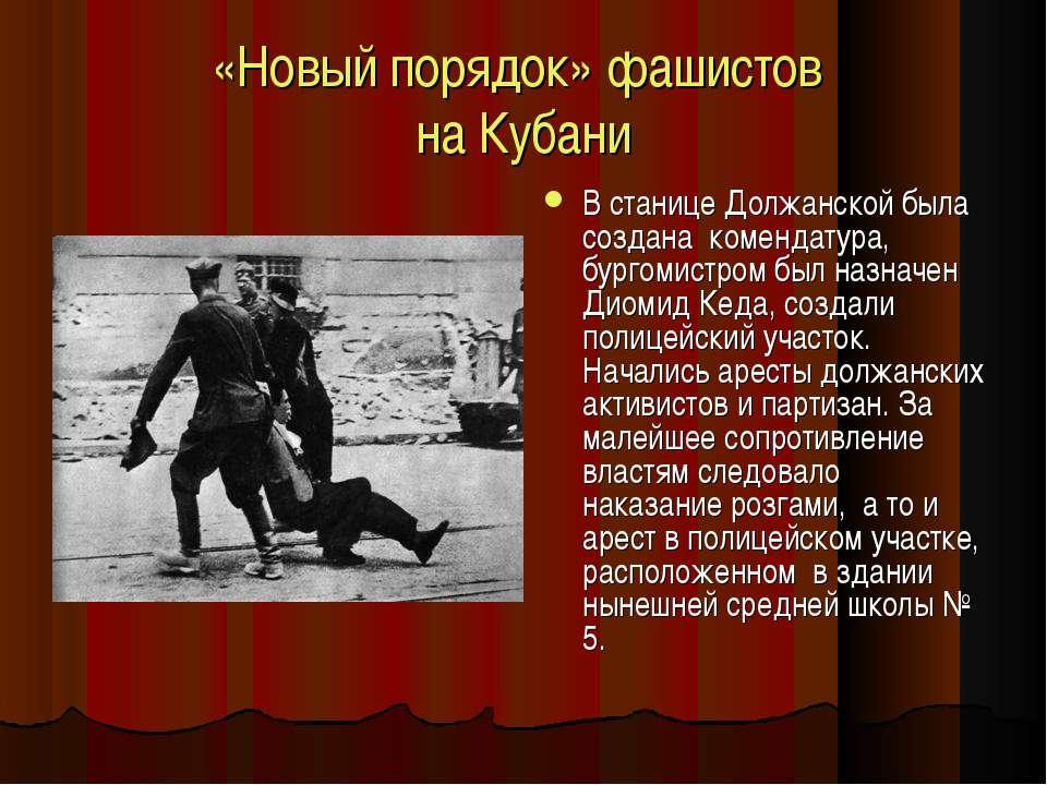 «Новый порядок» фашистов на Кубани В станице Должанской была создана комендат...