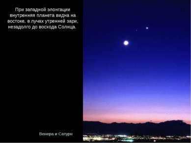 При западной элонгации внутренняя планета видна на востоке, в лучах утренней ...