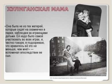 «Она была не из тех матерей, которые сидят на скамеечке в парке, наблюдая за ...