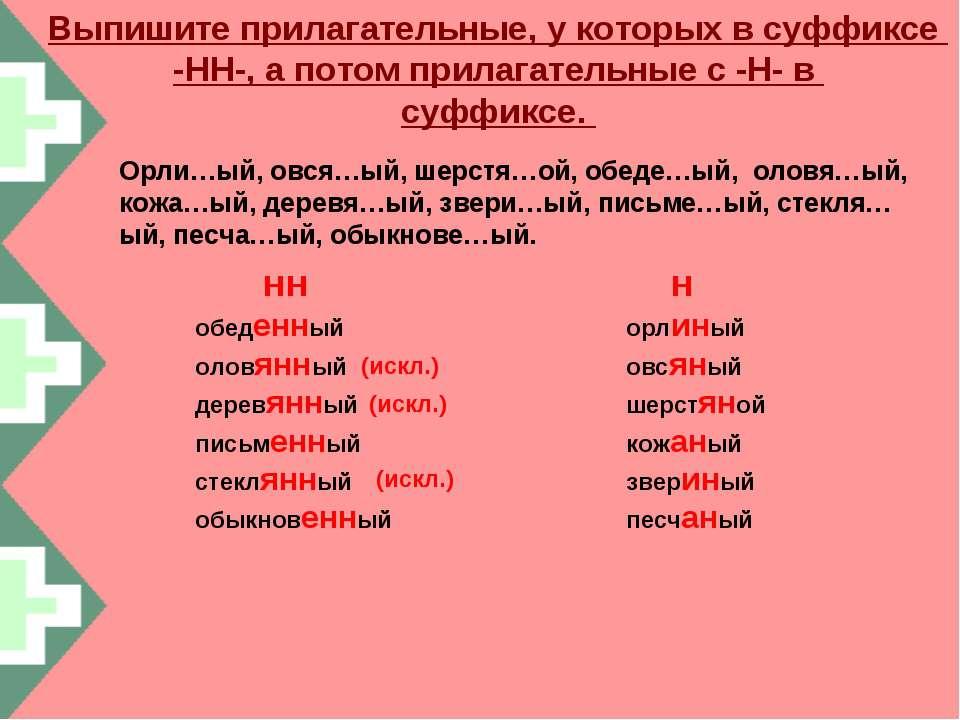 Выпишите прилагательные, у которых в суффиксе -НН-, а потом прилагательные с ...
