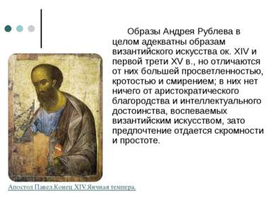 Образы Андрея Рублева в целом адекватны образам византийского искусства ок. X...