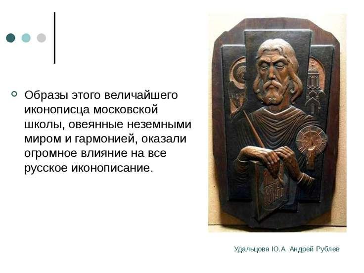 Образы этого величайшего иконописца московской школы, овеянные неземными миро...
