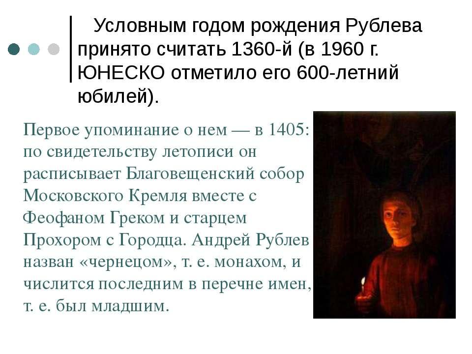 Условным годом рождения Рублева принято считать 1360-й (в 1960 г. ЮНЕСКО отме...