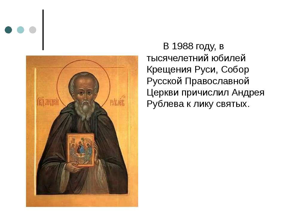 В 1988 году, в тысячелетний юбилей Крещения Руси, Собор Русской Православной ...