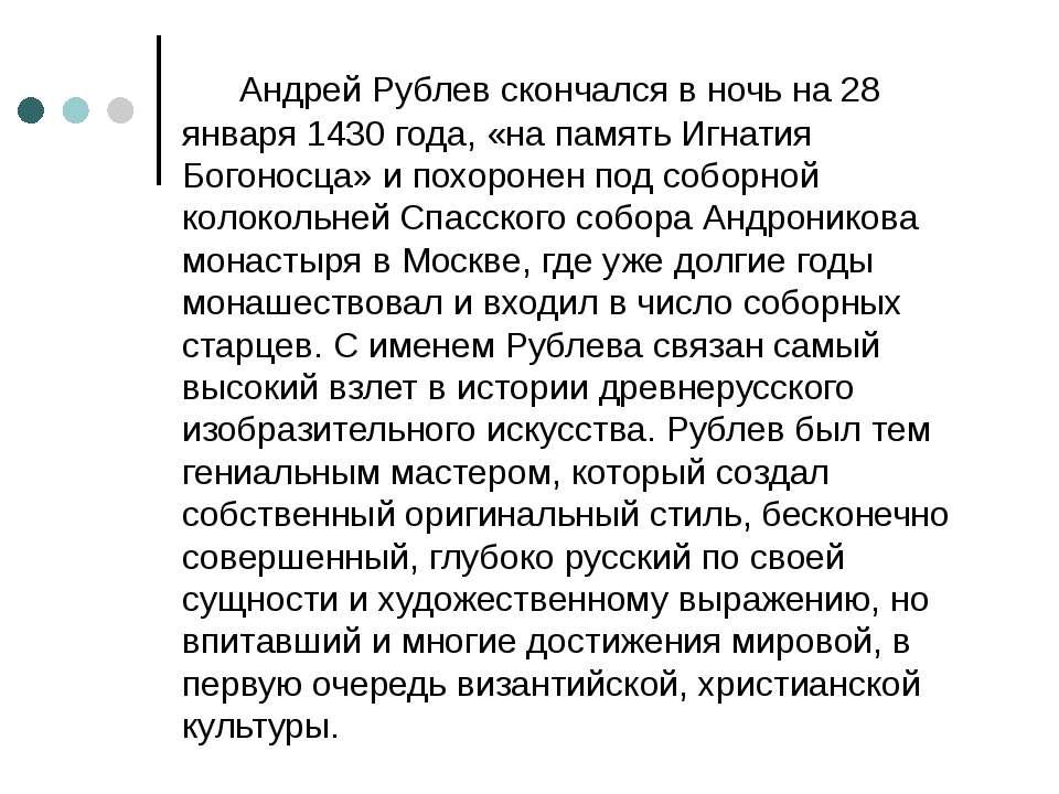 Андрей Рублев скончался в ночь на 28 января 1430 года, «на память Игнатия Бог...