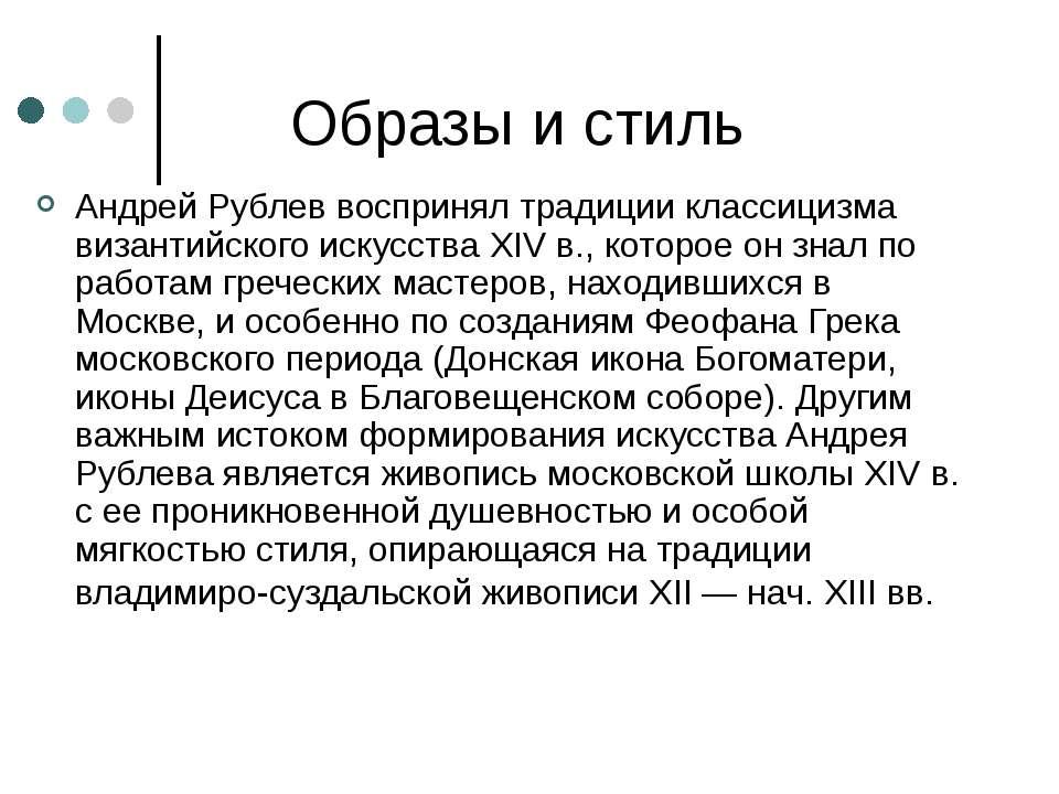 Образы и стиль Андрей Рублев воспринял традиции классицизма византийского иск...