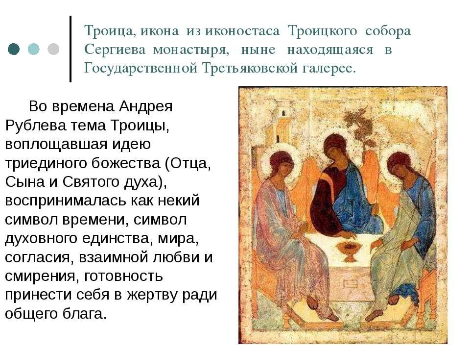 Во времена Андрея Рублева тема Троицы, воплощавшая идею триединого божества (...