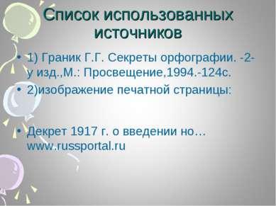 Список использованных источников 1) Граник Г.Г. Секреты орфографии. -2-у изд....