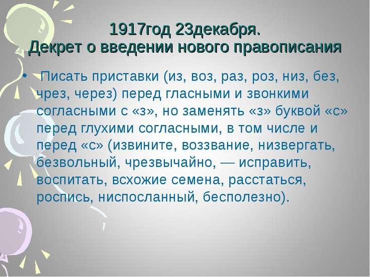 1917год 23декабря. Декрет о введении нового правописания Писать приставки (из...
