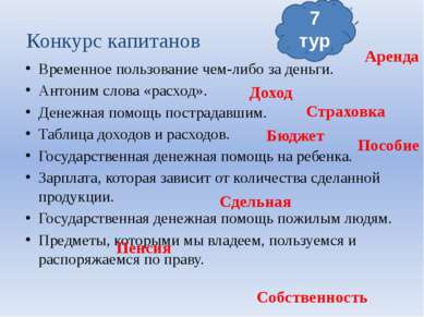 Конкурс капитанов Временное пользование чем-либо за деньги. Антоним слова «ра...