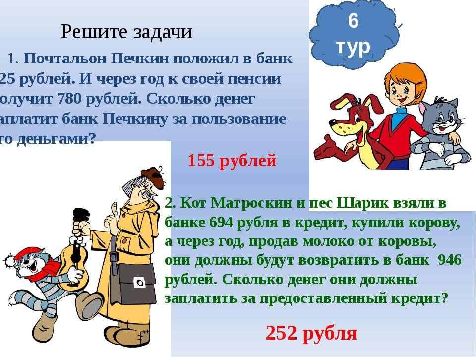 Решите задачи 1. Почтальон Печкин положил в банк 625 рублей. И через год к св...
