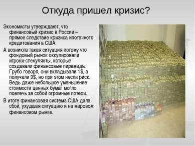 Откуда пришел кризис? Экономисты утверждают, что финансовый кризис в России –...