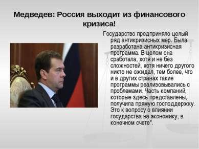 Медведев: Россия выходит из финансового кризиса! Государство предприняло целы...