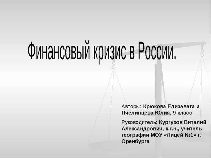 Авторы: Крюкова Елизавета и Пчелинцева Юлия, 9 класс Руководитель: Кургузов В...