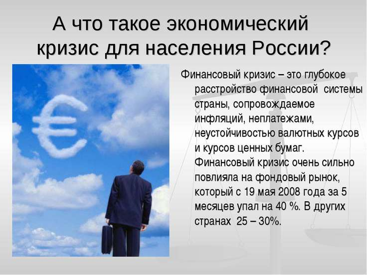 А что такое экономический кризис для населения России? Финансовый кризис – эт...