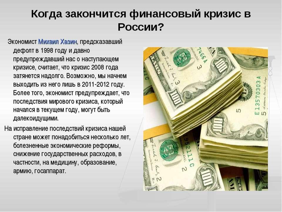 Когда закончится финансовый кризис в России? Экономист Михаил Хазин, предсказ...