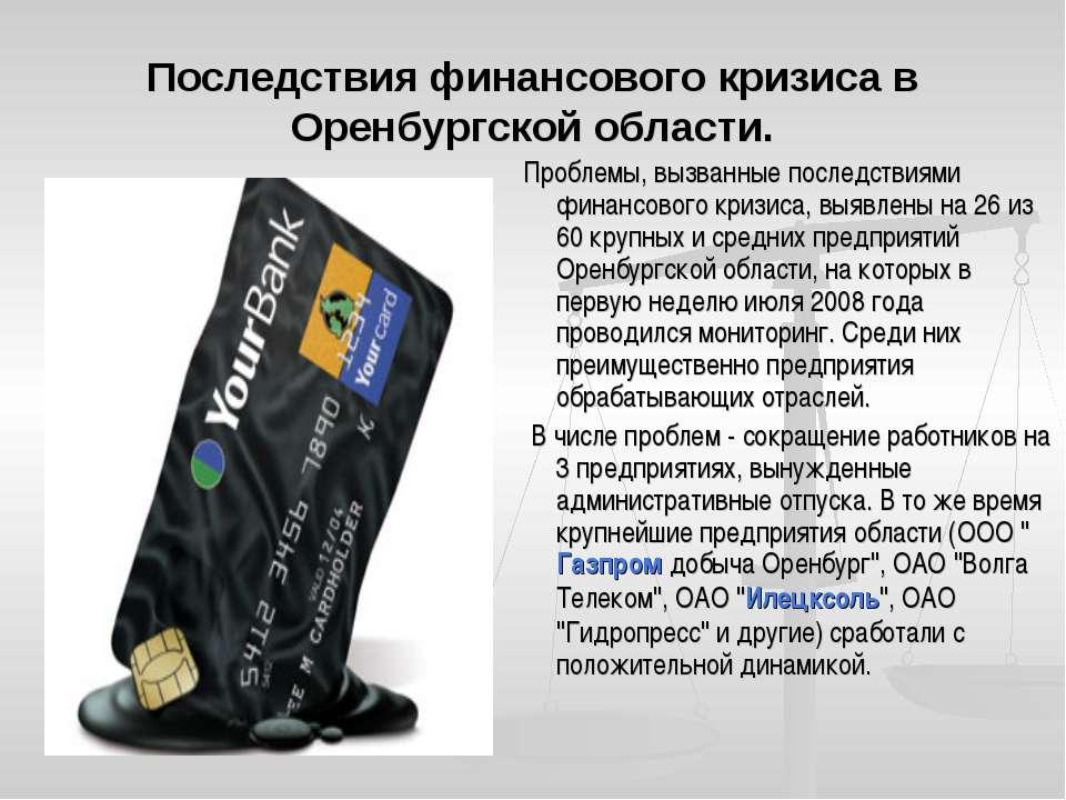 Последствия финансового кризиса в Оренбургской области. Проблемы, вызванные п...
