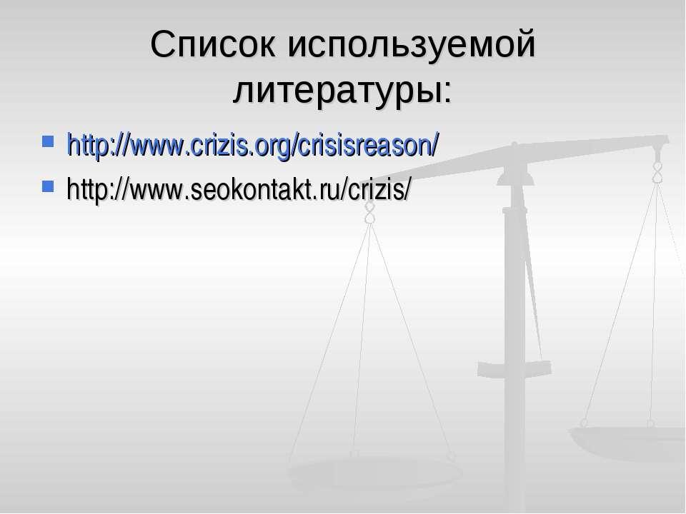 Список используемой литературы: http://www.crizis.org/crisisreason/ http://ww...