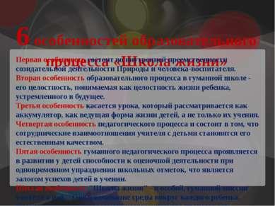 6 особенностей образовательного процесса «Школа жизни» Первая особенность сос...