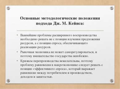 Основные методологические положения подхода Дж. М. Кейнса: Важнейшие проблемы...